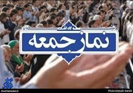 نماز جمعه این هفته در سراسر استان برگزاری خواهد شد