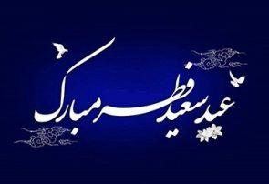 هلال ماه شوال رؤیت شد پنجشنبه ۲۳ اردیبهشت عید سعید فطر است