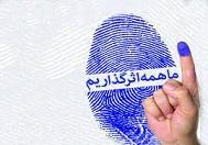 بیش از یک میلیون و ۴۰۰ هزار همدانی واجد شرایط شرکت در انتخابات هستند