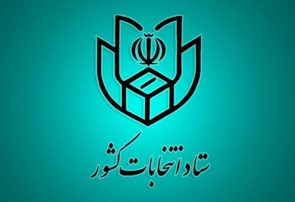 اطلاعیه جدید وزارت کشور درباره کاندیداهای انصرافی