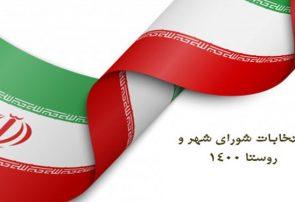 ۴۰ نامزد انتخابات شوراهای شهر در استان همدان تایید صلاحیت شدند