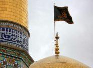 حرم مطهر رضوی سیاهپوش شهادت امام محمد باقر(ع)