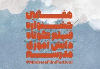 هفتمین جشنواره فیلم کوتاه دانشآموزی مدرسه