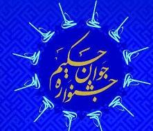 برگزاری هفتمین دوره جشنواره «جوان حکیم» در همدان