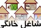 طرح ملی توسعه مشاغل خانگی در همدان اجرا می شود