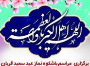 برگزاری آیین معنوی و پرفیض نماز عید سعید قربان
