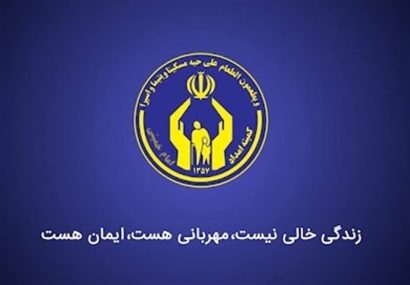 الحاق ۳۰ موسسه خیریه به سامانه جامع کمیته امداد استان