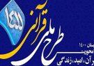 طرح ملی قرآنی ۱۴۵۵ در استان همدان