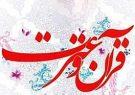 درخشش فرهنگیان و دانشآموزان استان همدان
