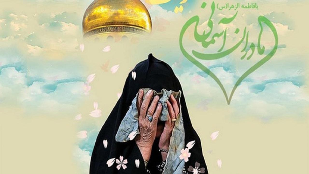 مادر شهید «حمید هاشمی»آسمانی شد